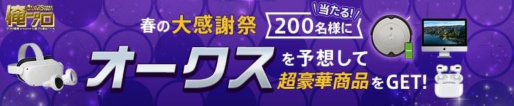 【俺プロ】春の大感謝祭(オークス)