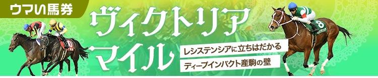 【ウマい馬券】ヴィクトリアマイルLPバナー