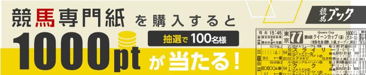 【競馬専門紙】キャンペーンバナー