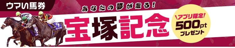 【ウマい馬券】宝塚記念LP