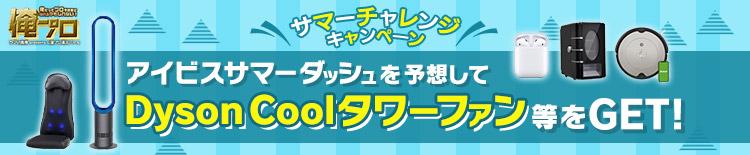 【俺プロ】サマーチャレンジキャンペーン(アイビスサマー)