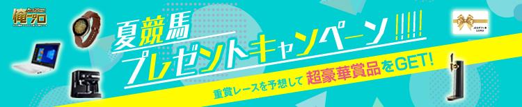 【俺プロ】夏競馬プレゼントキャンペーン(クイーンS)
