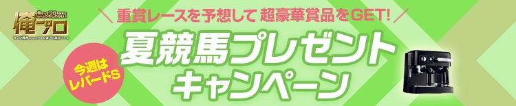 【俺プロ】夏競馬プレゼントキャンペーン(レパードS)