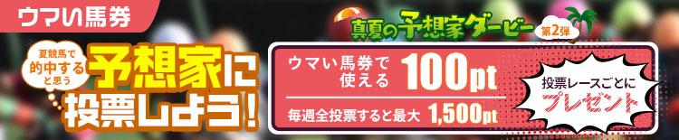 【ウマい馬券】サマーキャンペーン第2弾
