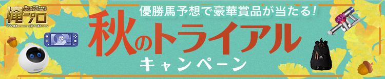 【俺プロ】秋のトライアルキャンペーン(セントライト記念)