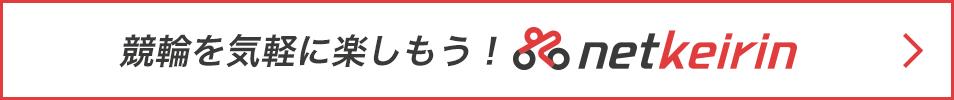 競輪を気軽に楽しもう!nerkeirin