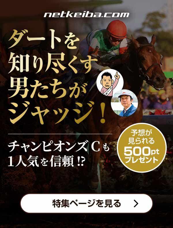 【ウマい馬券】チャンピオンズCLP