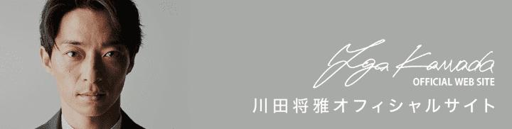川田騎手バナー
