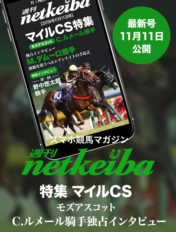 週刊netkeiba第4号