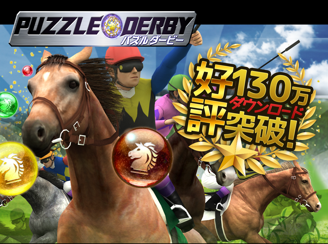 PUZZLE DERBY 伝説の名馬があなたを待っている!