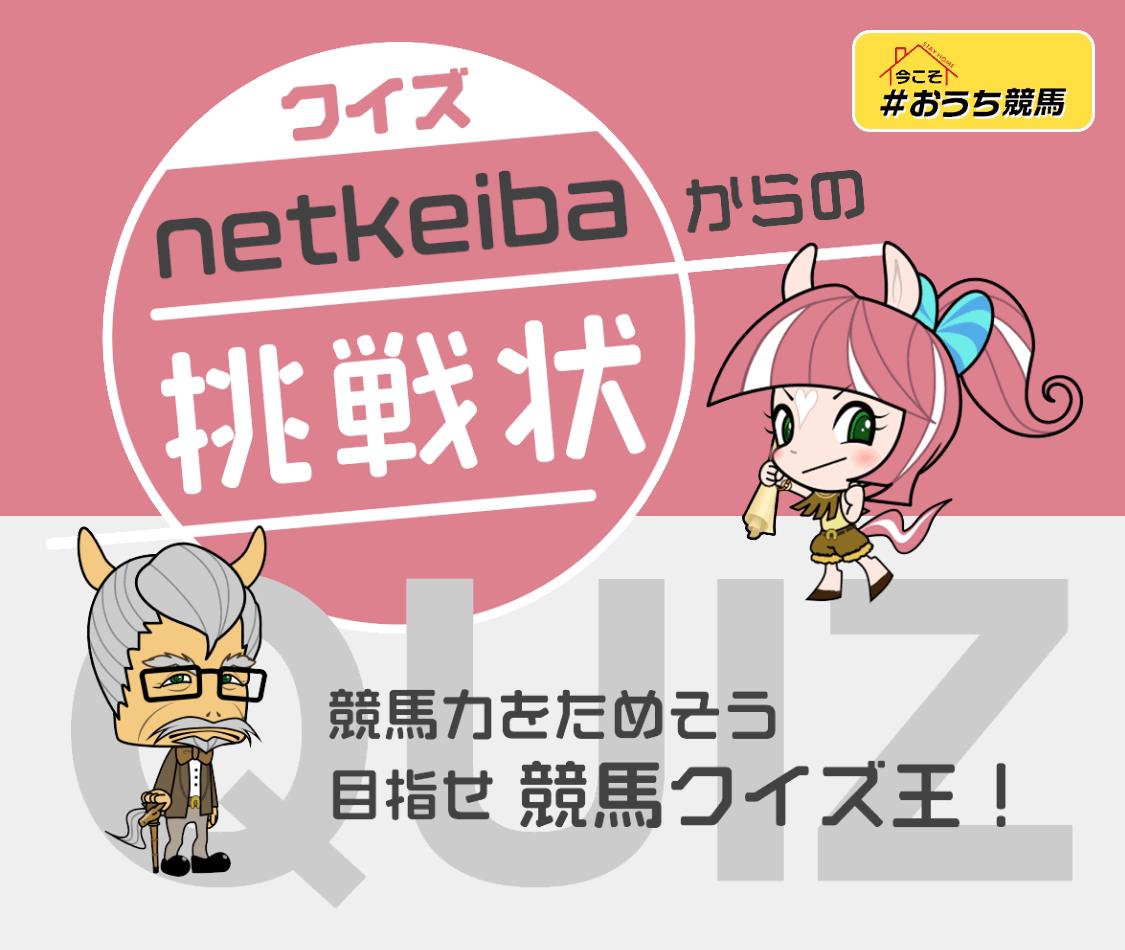 クイズ netkaibaからの挑戦状 競馬力をためそう 目指せ競馬クイズ王!