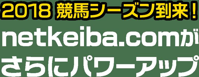 2018 autumn 秋競馬シーズン到来!netkeiba.comがさらにパワーアップ