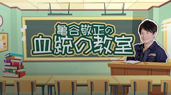 血統の教室