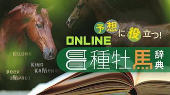 オンライン種牡馬辞典