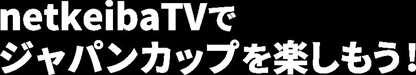 netkeibaTVでジャパンカップを楽しもう!