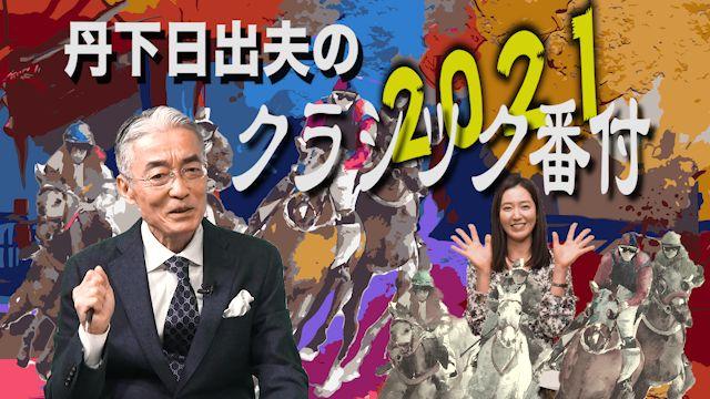 【特番】2021年クラシック勝ち馬を大予想! 3歳馬番付