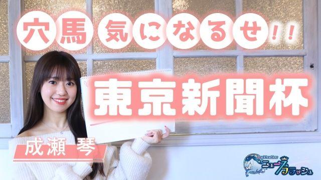予想 杯 東京 新聞