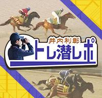 トレセン突撃取材・トレ潜入レポ