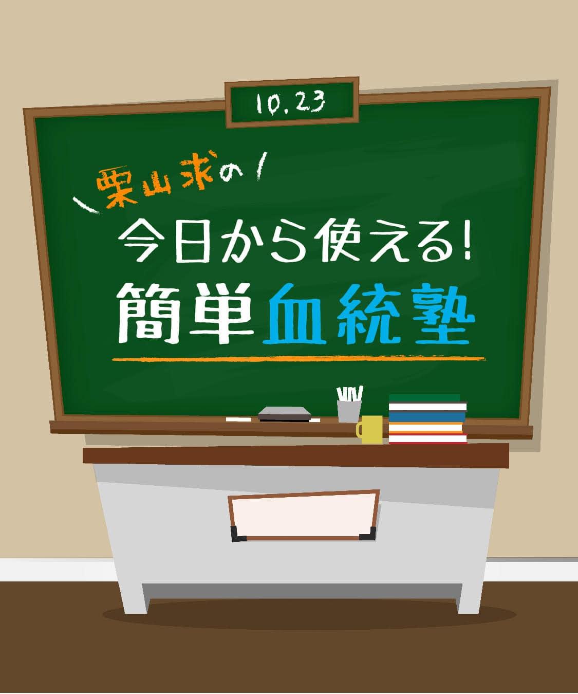 栗山求の「今日から使える!簡単血統塾」