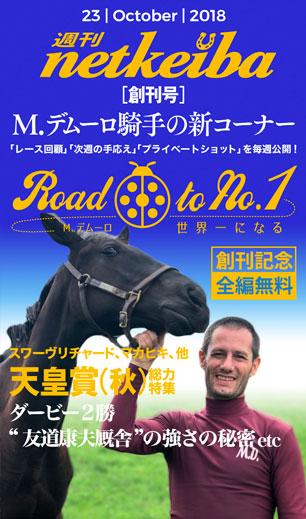 2018.10.23号 週刊netkeiba