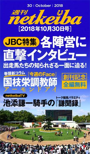 2018.10.30号 週刊netkeiba