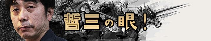 【天皇賞(秋)】3週連続GI勝利!ルメール騎手の一体何が凄いのか?