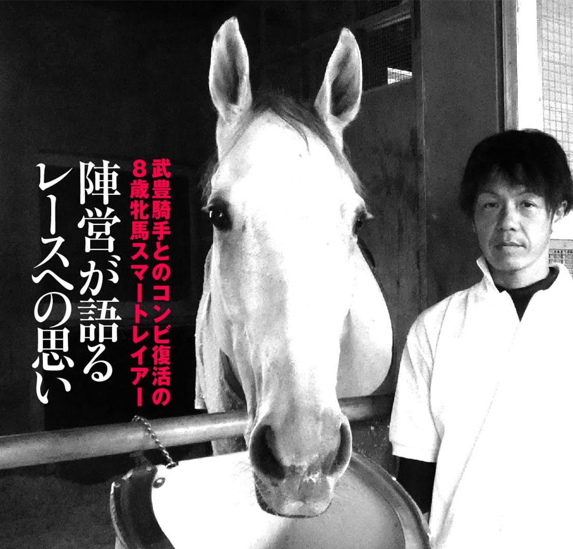 武豊騎手とのコンビ復活 8歳馬スマートレイアー陣営の願い「どうか無事に、そしてミラクルを!」