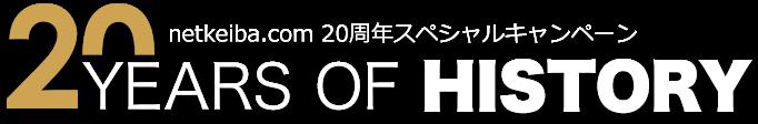 netkeiba.com 20周年スペシャルキャンペーン 20 YEARS OF HISTORY