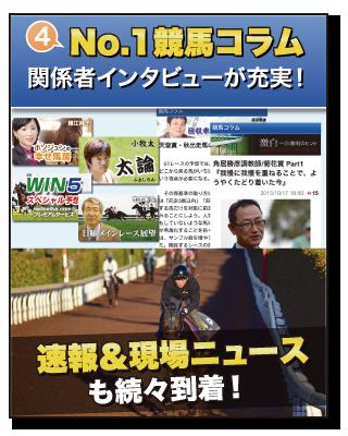 魅力4 No.1競馬コラム