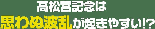 高松宮記念は思わぬ波乱が起きやすい!?