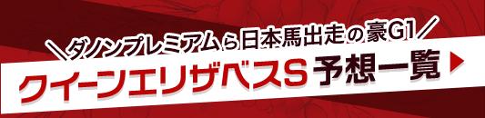 ダノンプレミアムら日本馬出走の豪G1 クイーンエリザベスS予想一覧