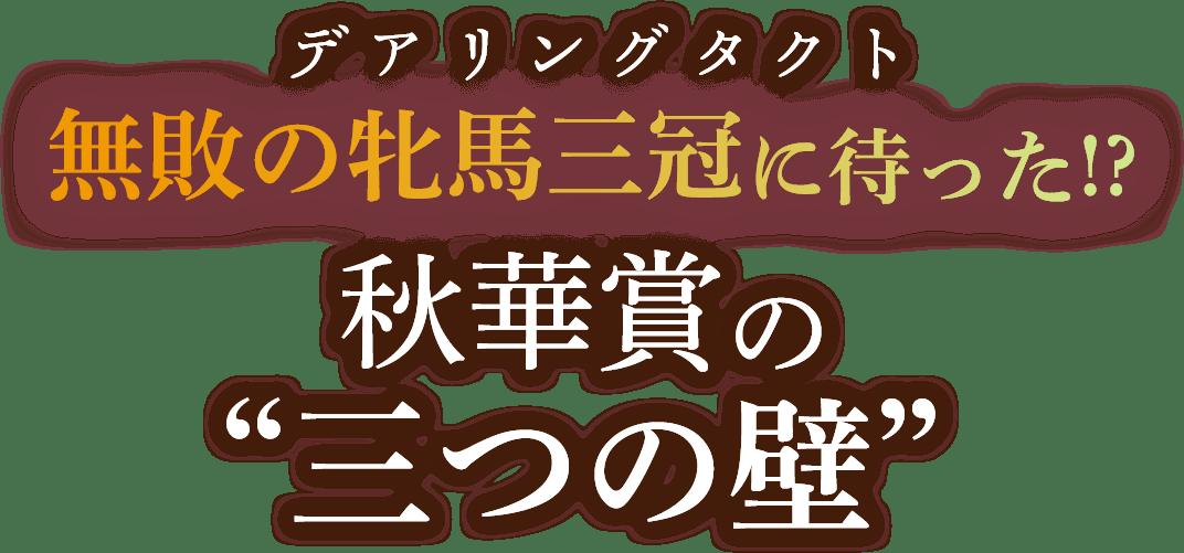 """デアリングタクト無敗の牝馬三冠に待った!?秋華賞の""""三つの壁"""""""
