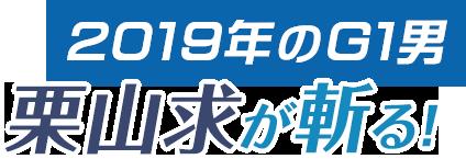 2019年のGI男 栗山求が斬る!