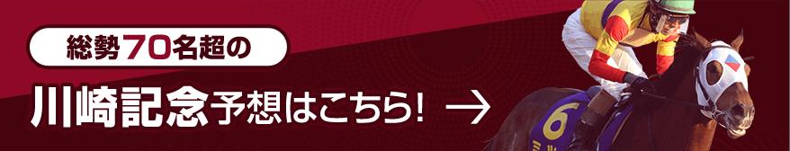総勢70名超の川崎記念予想はこちら!