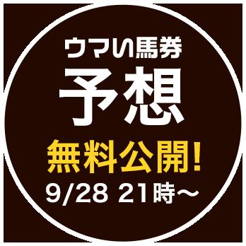 ウマい馬券 予想無料公開9月28日21時〜