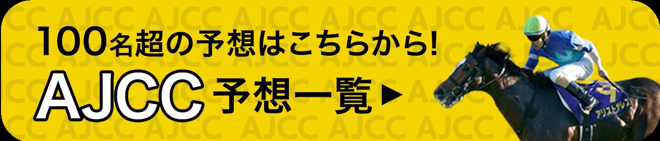 AJCC予想一覧