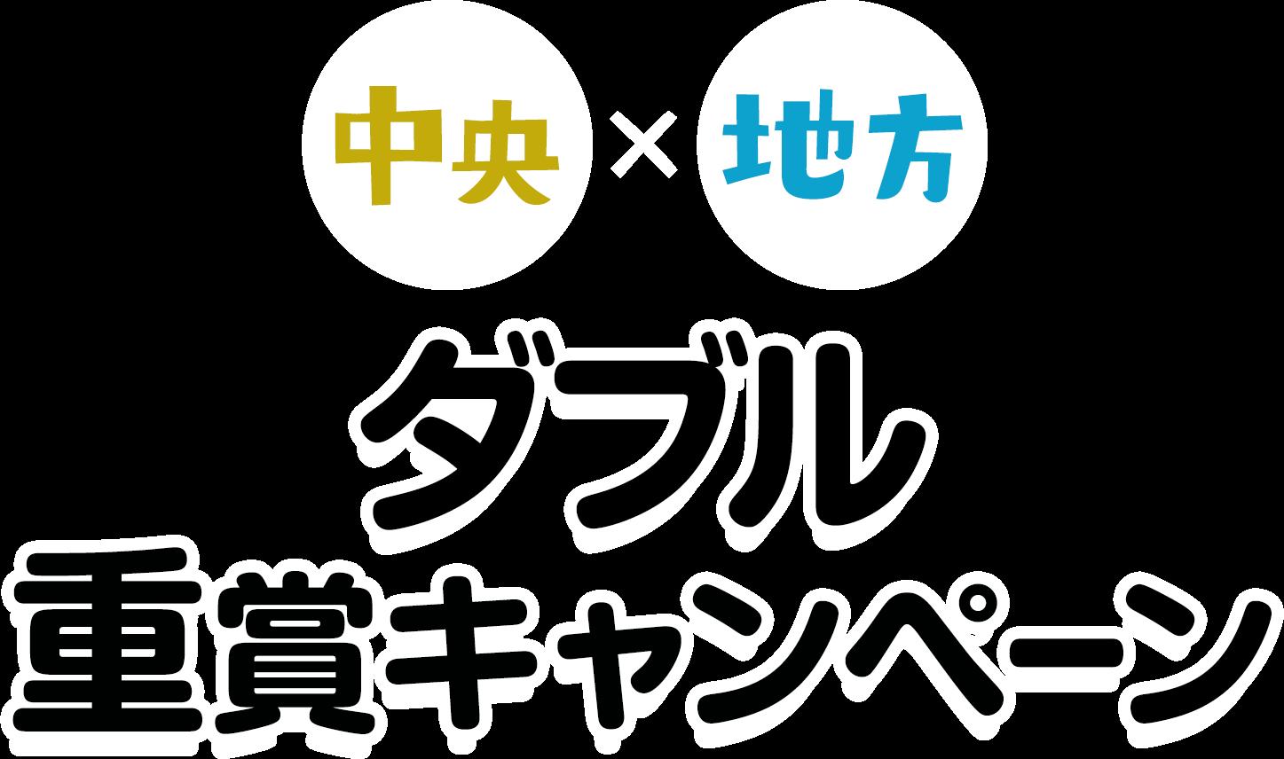 中央×地方 ダブル重賞キャンペーン