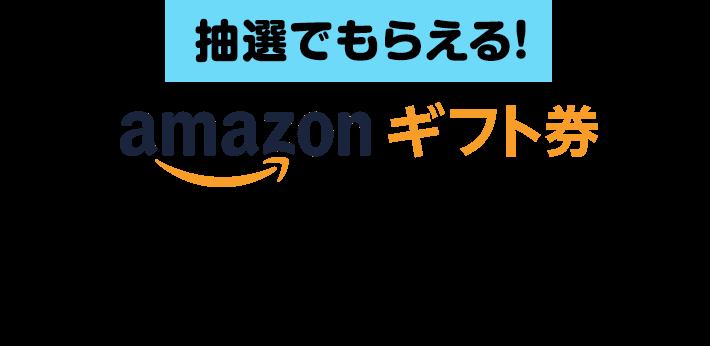 amazonギフト券1レース以上の予想を購入した方から抽選で5名様に1万円分