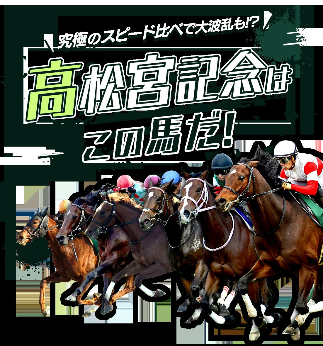 究極のスピード比べで大波乱も!?高松宮記念はこの馬だ!