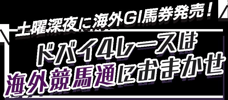 土曜深夜に海外GI馬券発売!ドバイ4レースは海外競馬通におまかせ