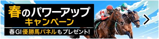 春のパワーアップキャンペーン春GI優勝馬パネルもプレゼント!