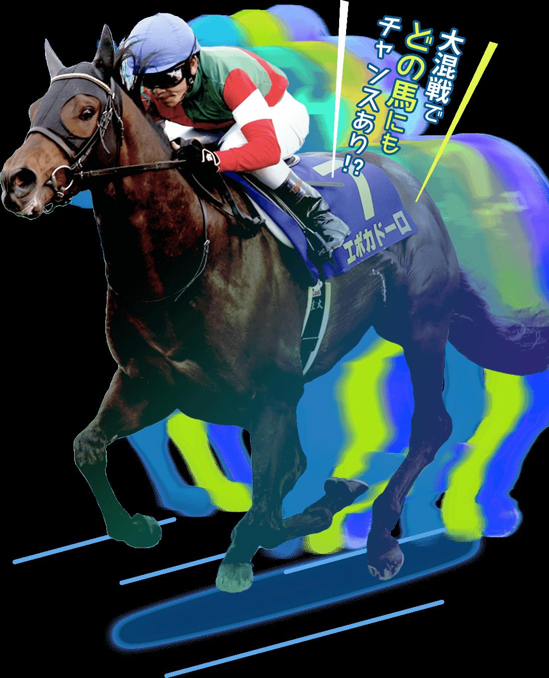 皐月賞で穴馬が激走する大混戦でどの馬にもチャンスあり!?