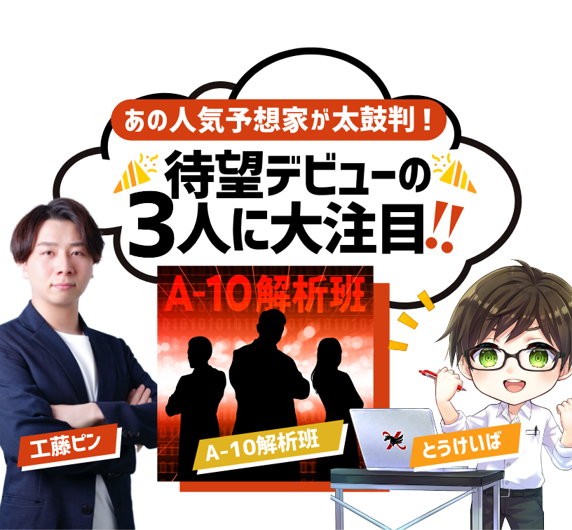 あの人気予想家が太鼓判! 待望のデビューの3人に大注目!!