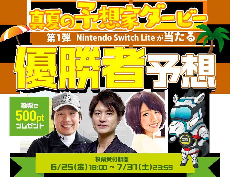 真夏の予想家ダービー第1弾Nintendo switch Liteが当たる優勝者予想