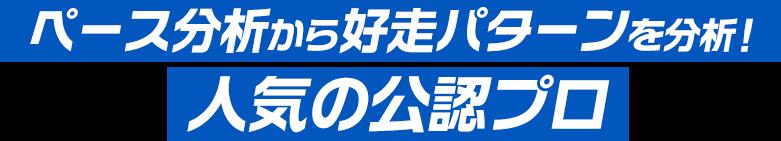 """""""ペース分析から好走パターンを分析! 人気の公認プロ"""