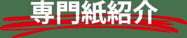 専門誌紹介