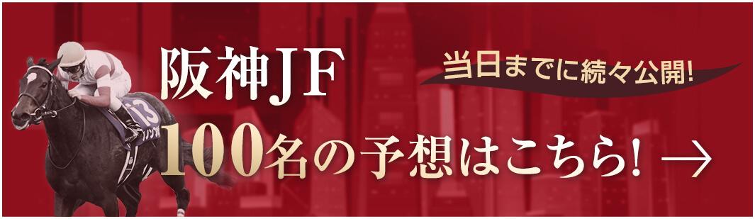 阪神JF100名の予想はこちら! 当日までに続々公開!