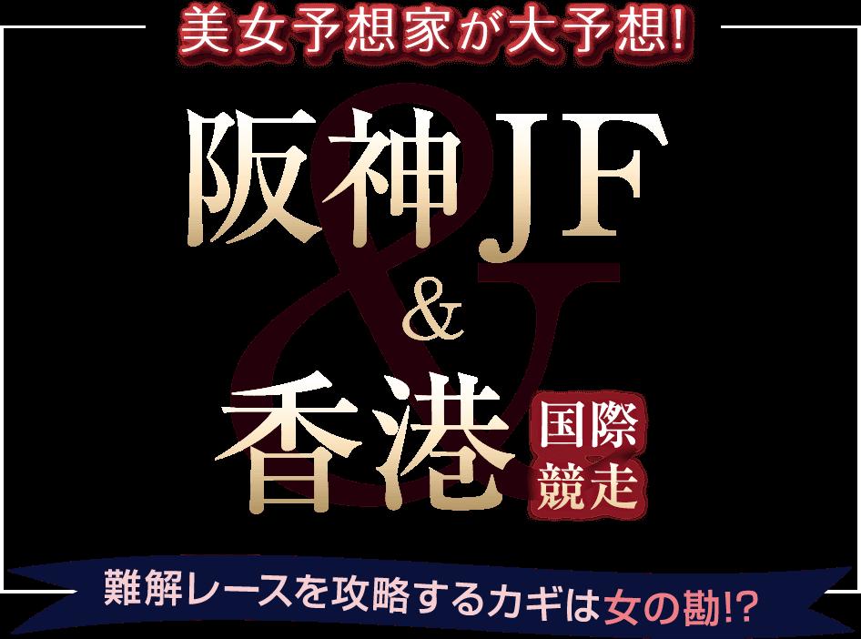 美女予想家が大予想!阪神JF&香港国際競走 難解レースを攻略するカギは女の勘!?