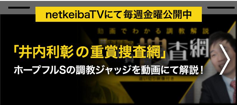 netkeibaTVにて毎週金曜公開中「井内利彰の重賞捜査網」ホープフルSの調教ジャッジを動画にて解説!