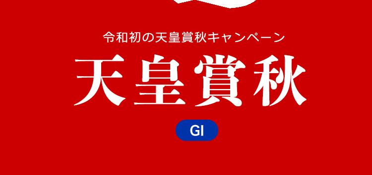 令和初の天皇賞秋キャンペーン